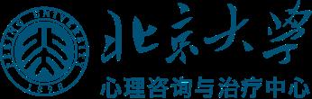 主辦方 北京大學心理咨詢與治療中心